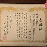 【速報】奈良ユニバーサル観光マップ Geoアクティビティコンテスト「地域貢献賞」受賞