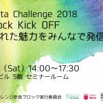 "<span class=""title"">【告知】アーバンデータチャレンジ2018 奈良ブロックキックオフ</span>"