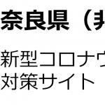"<span class=""title"">奈良版 新型コロナウイルスまとめサイト(非公式)の公開</span>"